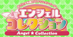 Angel Collection - Mezase