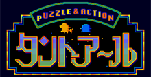 Puzzle and Action - Tanto