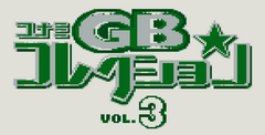 Konami GB Collection Vol. 3