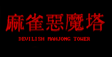 Devilish Mahjong Tower