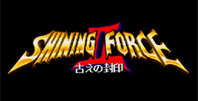 Shining Force 2 - Return of the King