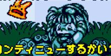 Puyo Puyo GBC Screenshot
