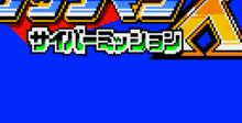 Rockman X: Cyber Mission GBC Screenshot