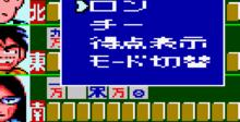 Gambler Jiko Chushinha GameGear Screenshot