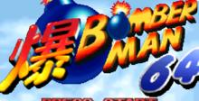 Bomberman 64 Nintendo 64 Screenshot